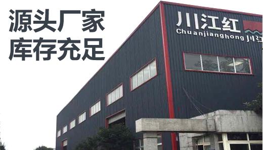 川江红树脂瓦厂家