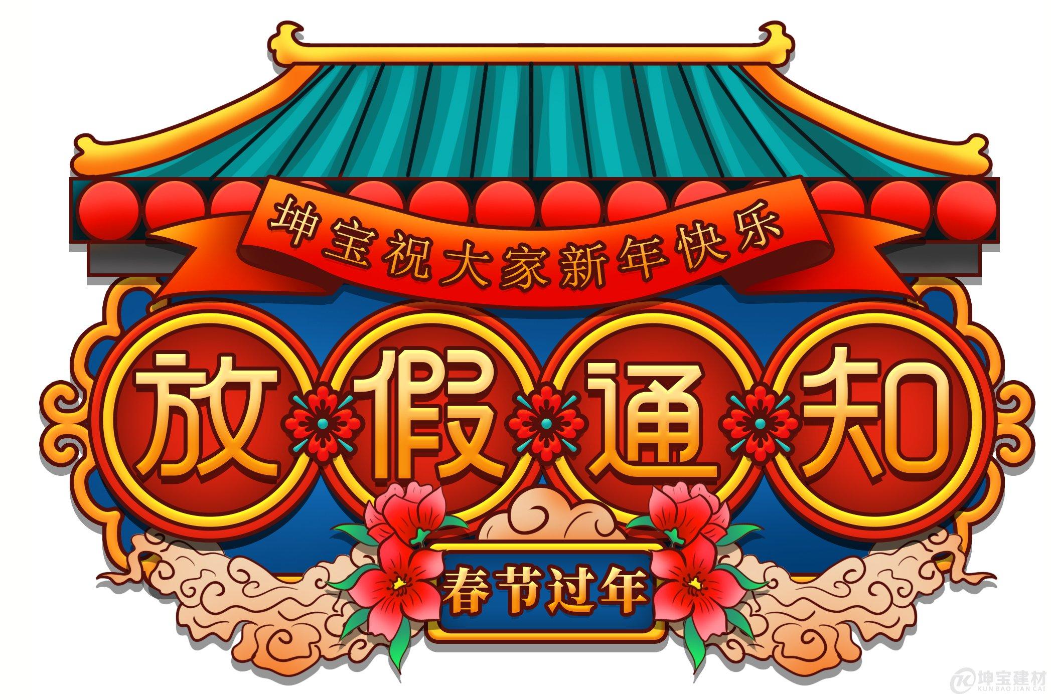 成都坤宝建材2020年春节放假通知。望经销商及客户知晓