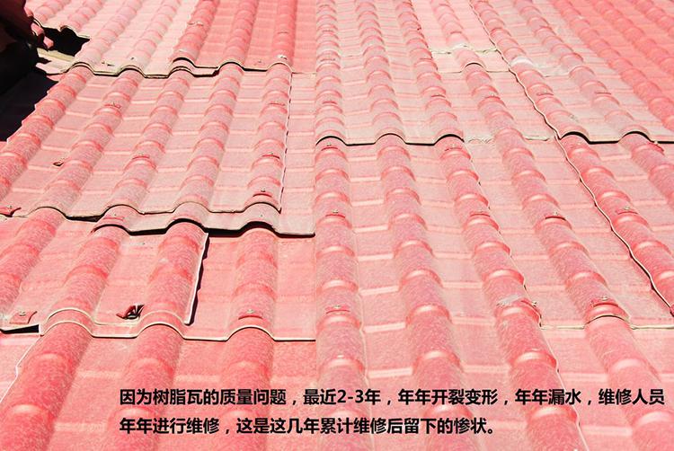 劣质树脂瓦3-5年就褪色开裂漏水,怎么选购合成树脂瓦?