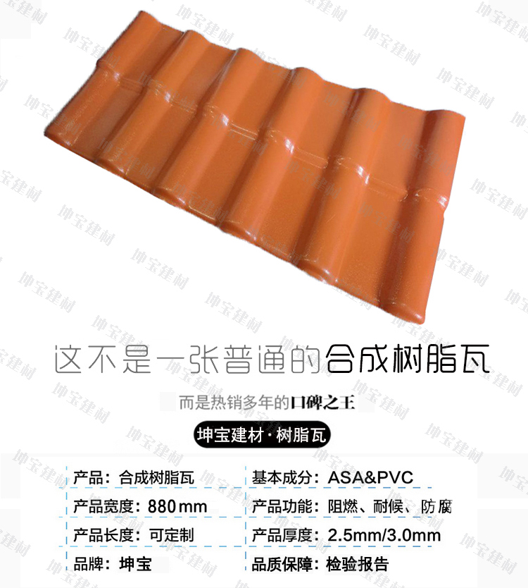 塑料瓦_塑料波浪瓦_橙黄色