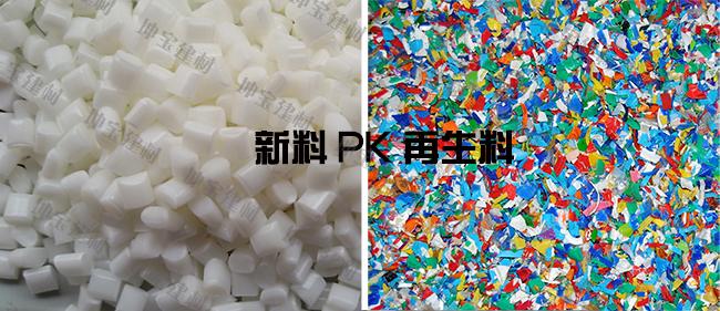 合成树脂瓦使用再生料与新料