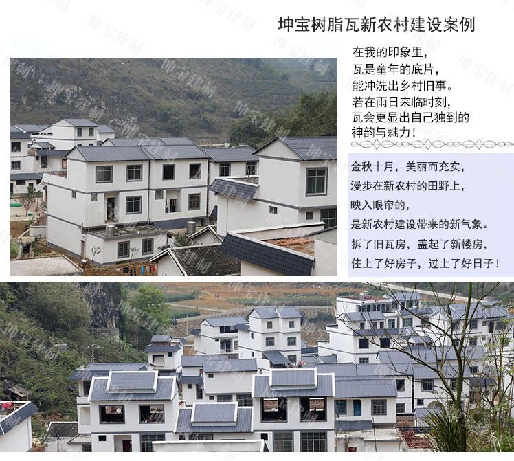 轻钢结构别墅屋面瓦_轻质树脂瓦