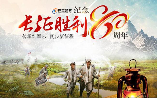 成都坤宝建材:纪念红军长征胜利80周年