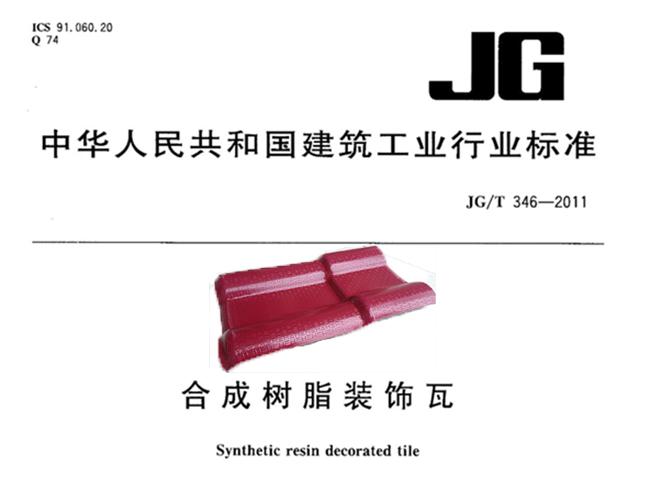 新《合成树脂瓦国家行业标准》编号JG/T 346-2011「完整版本」
