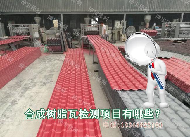 树脂瓦检测机构标准