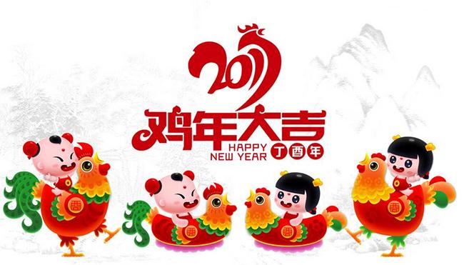 坤宝建材2017年春节放假通知