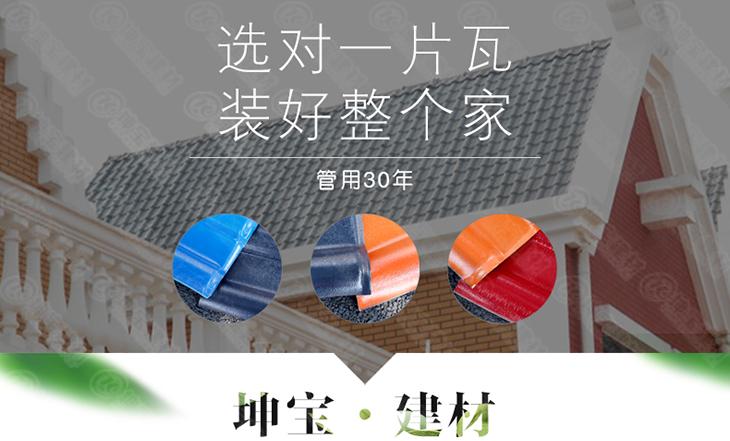 环保合成万博官网manbetx电脑版瓦_表面工字纹理_青灰色