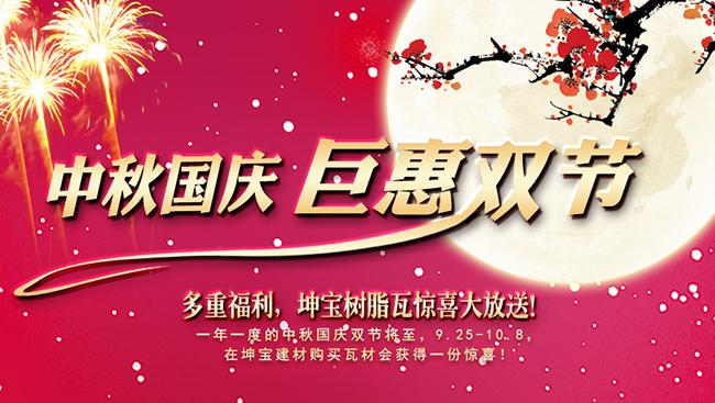 中秋国庆双节将至,坤宝树脂瓦3重惊喜大放送!