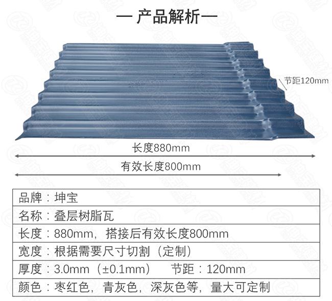 新品:叠层万博官网manbetx电脑版瓦,代替西藏木板瓦的新型屋面瓦