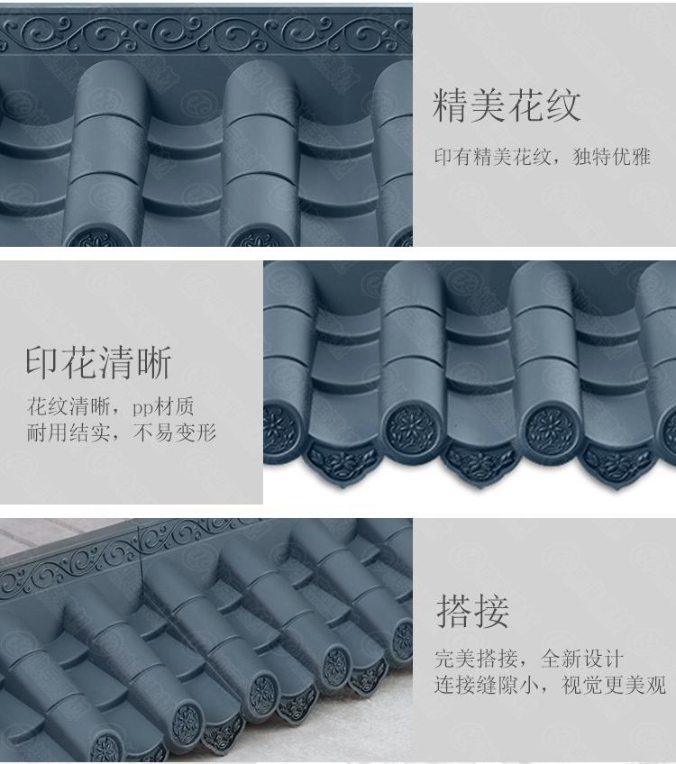 """""""新品""""「塑料一体仿古屋檐瓦」屋檐上的艺术成都manbetx客户端网页版"""