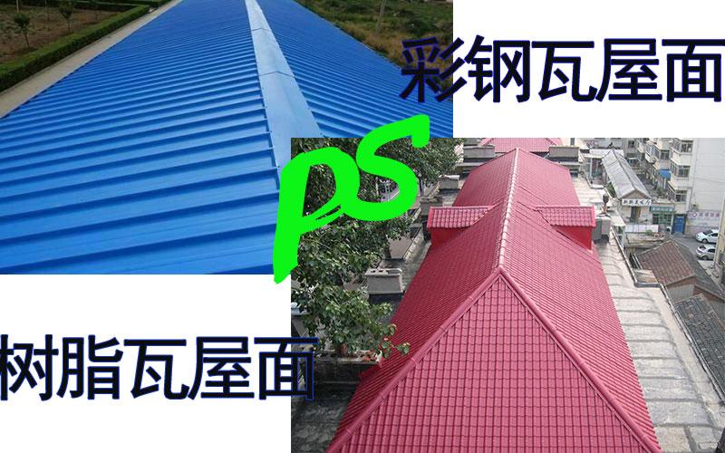 合成万博官网manbetx电脑版瓦和彩钢瓦哪个好?哪个贵?谁耐用?哪种好?
