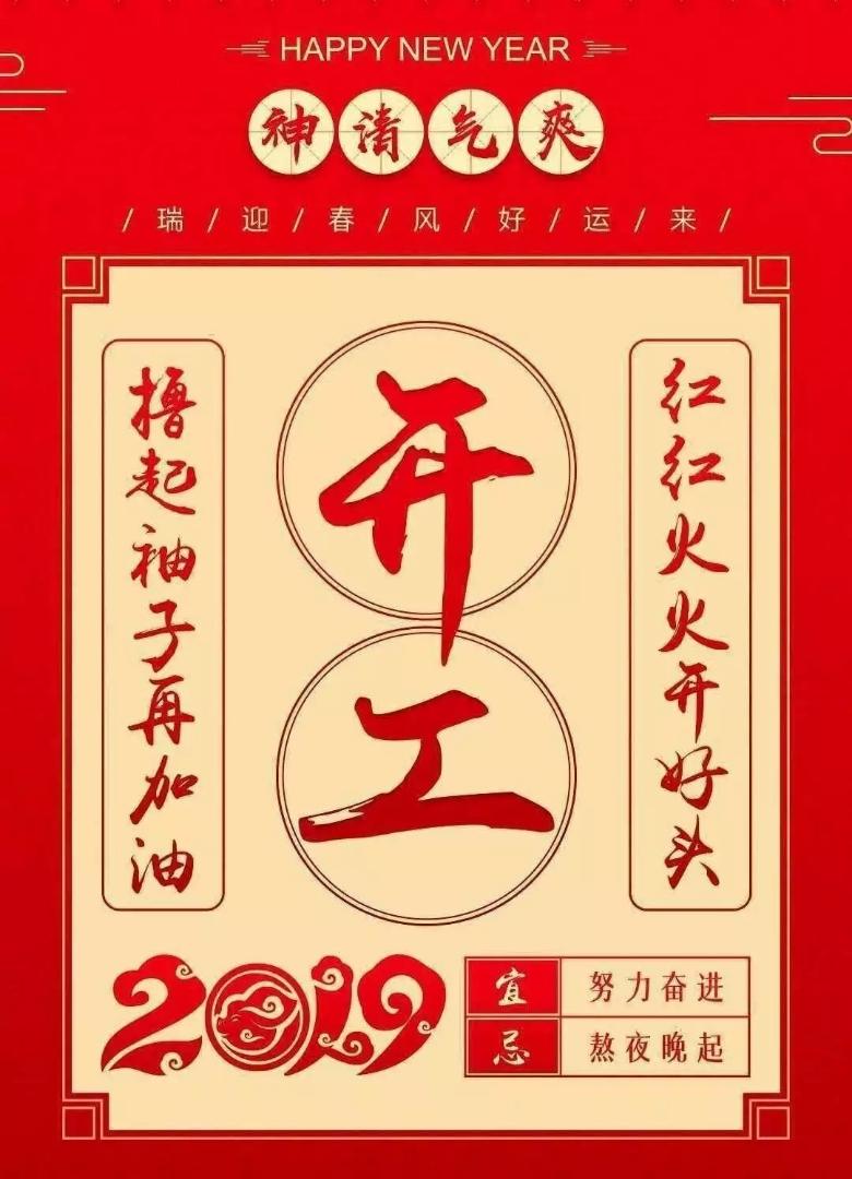 西南合成万博官网manbetx电脑版瓦生产厂家,2019年开工大吉!