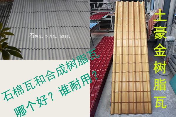 石棉瓦(水泥瓦-石棉纤维瓦)和合成树脂瓦哪个好?谁耐用?