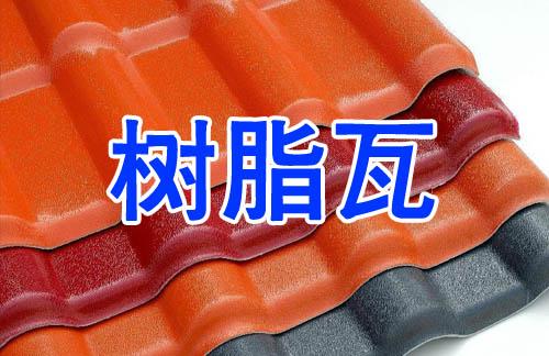 仿古树脂瓦代替老旧土瓦-成为屋面瓦行业新宠