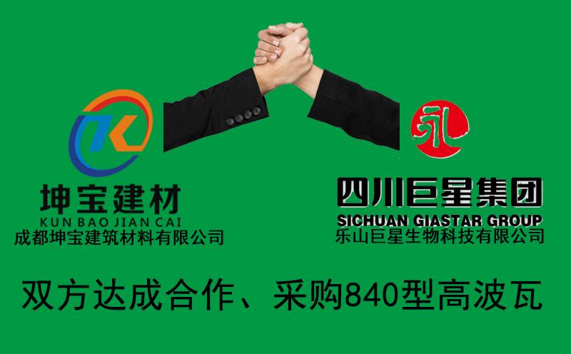坤宝喜报:四川巨星集团采购840型高波瓦