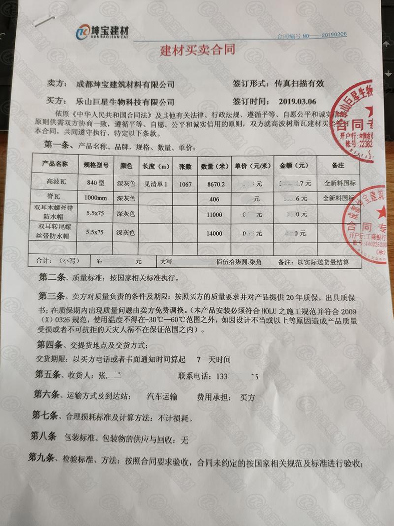 manbetx客户端网页版喜报:四川巨星集团采购840型高波瓦