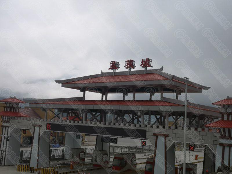 雅安石棉县孟获城高速收费站万博官网manbetx电脑版瓦案例效果图
