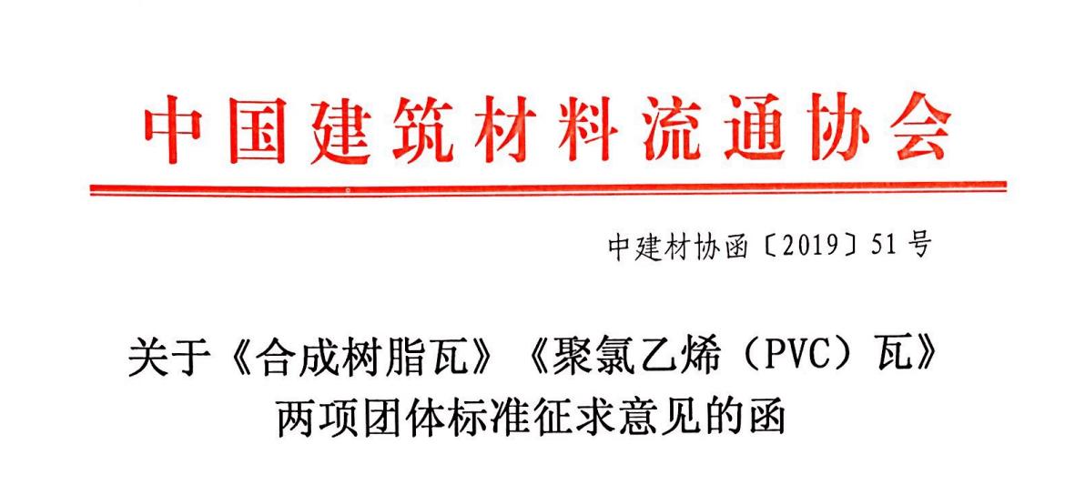 「合成树脂瓦」及「聚氯乙烯(PVC)瓦」标准审定会在青岛召开并通