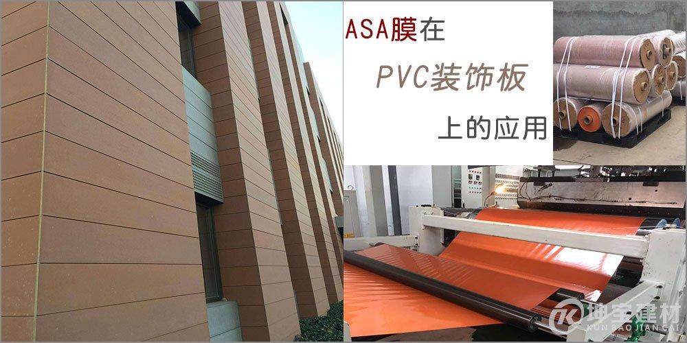 装饰板覆ASA树脂膜