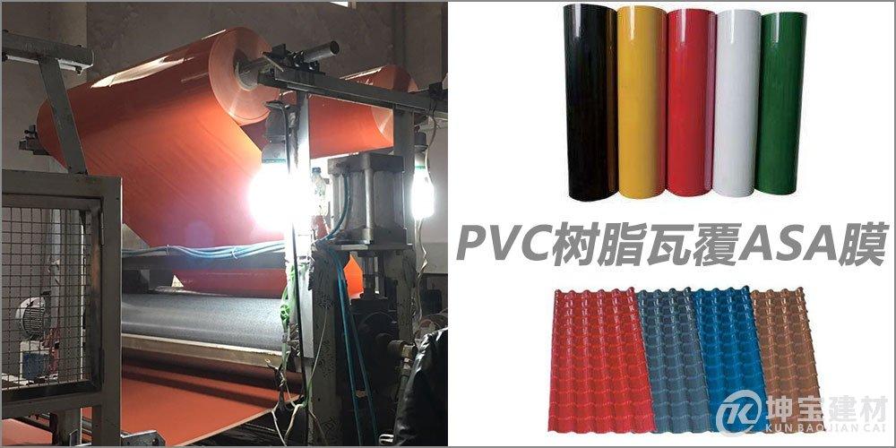 PVC合成树脂瓦覆ASA树脂膜