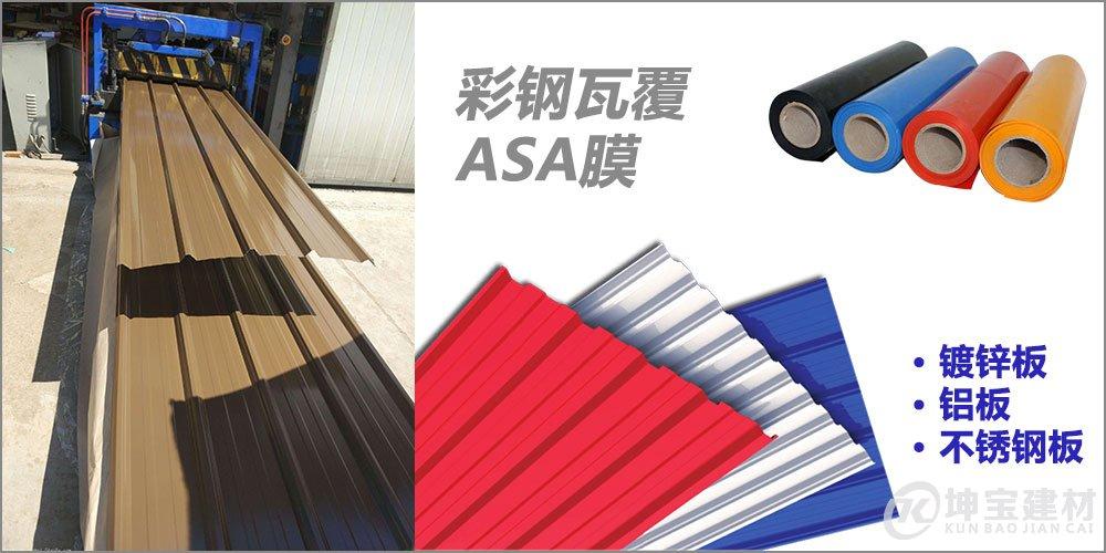 钢板覆ASA树脂膜