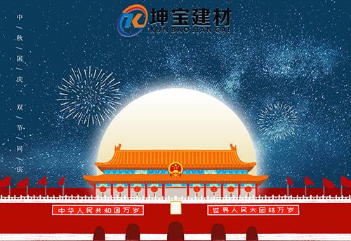 2020年坤宝致辞:国庆中秋 双节同庆