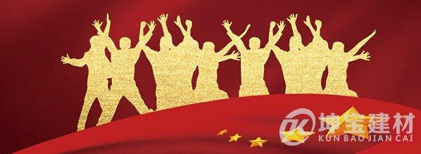 2020年坤宝致辞:国庆中秋|双节同庆