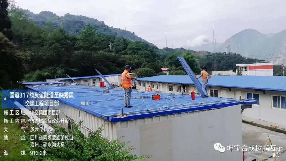200平米树脂瓦安装,3位师傅仅需2小时安装完成