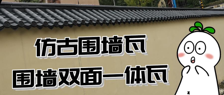 双面围墙瓦一体瓦-仿古围墙瓦效果图大全(都江堰变电站)