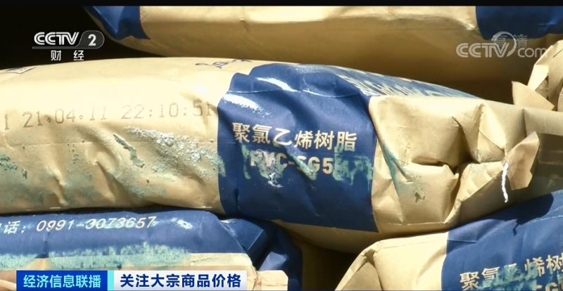 央视财经:树脂瓦原料涨价,最新pvc树脂粉价格创10年新高度