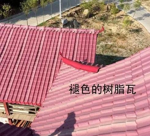 劣质树脂瓦能用多久-用什么做的【千万别买能毁掉几万建房费】